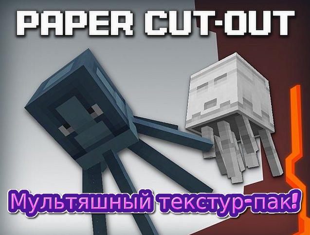 Мультяшный текстурпак Paper Cutout [0.8.1]