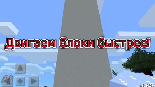 dvigaem-bloki-v-minecraft-bystree