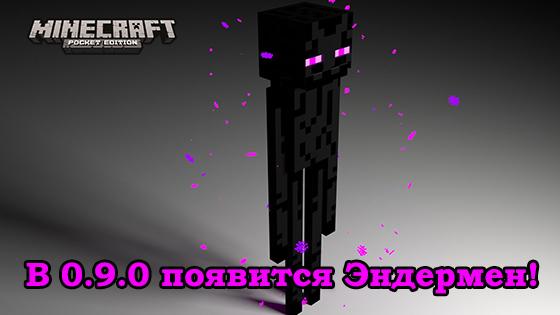 enderman_090_minecraft