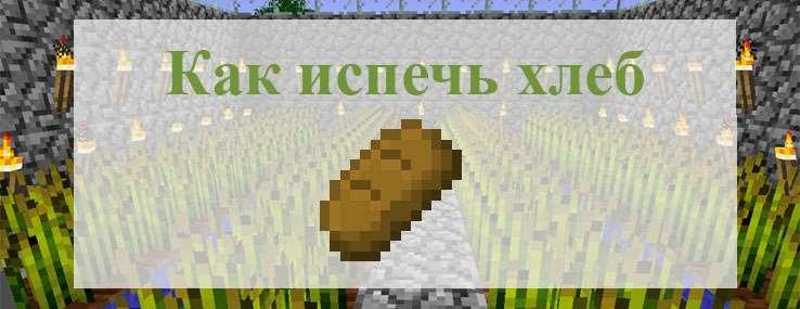 hleb-v-minecraft-logo