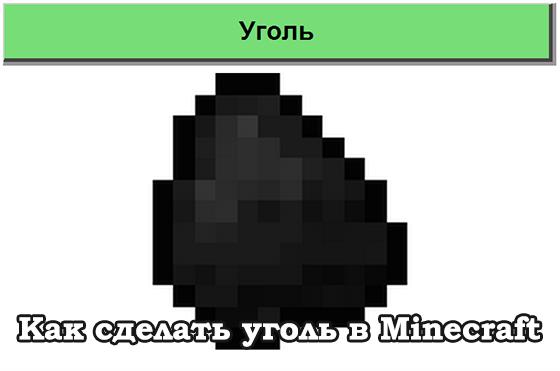Как сделать уголь в Майнкрафт
