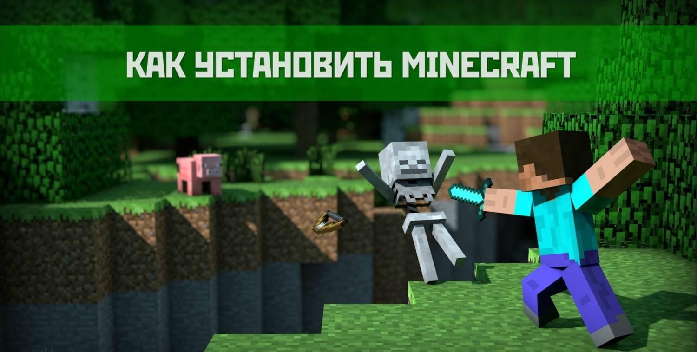 kak-ustanovit-minecraft-logo