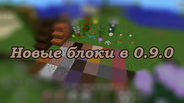 Новые блоки в Minecraft 0.9.0!