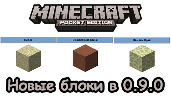 novye-bloki-minecraft-090-logo