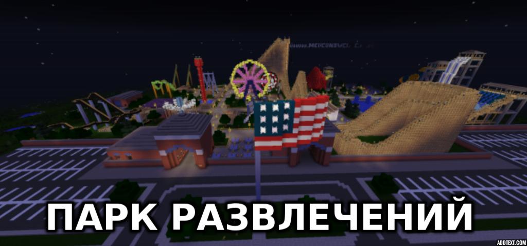 Карта «Тематический парк развлечений» 0.8.1