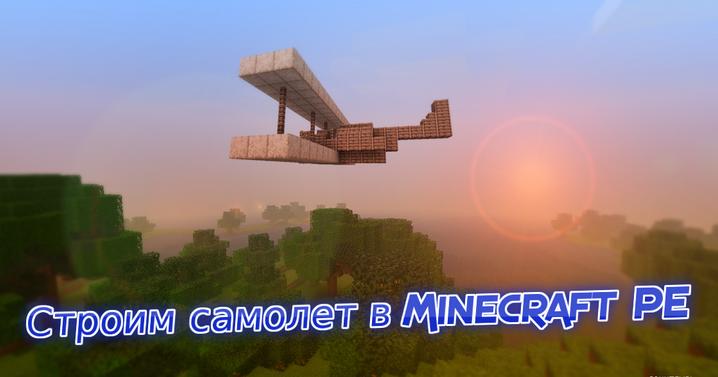 Как в Minecraft PE построить реактивный истребитель!