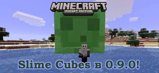 Грядет обновление slime cubes в 0 9 0