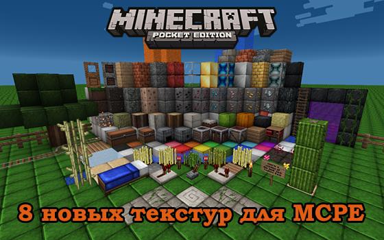 tekstury-minecraft-pe-081
