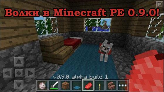 В Minecraft 0.9.0 будут добавлены волки!