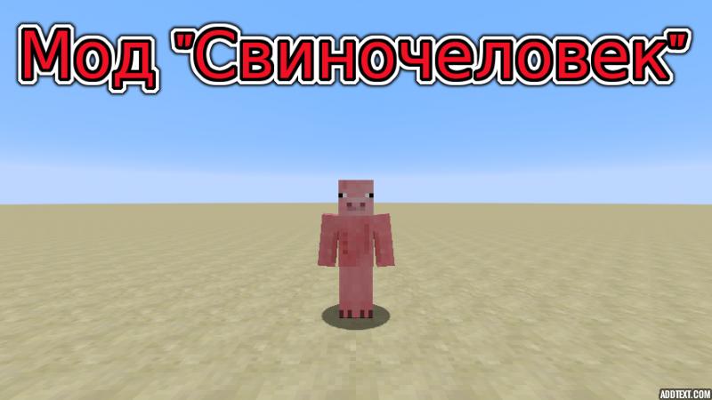 Мод «Свиночеловек» на Майнкрафт 0.8.0/0.8.1