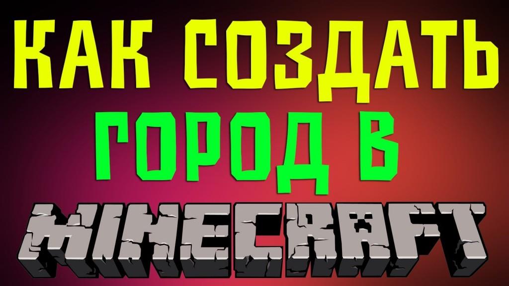 kak-sozdat-gorod-v-minecraft-logo