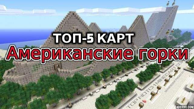 minecraft-gorki-logo2