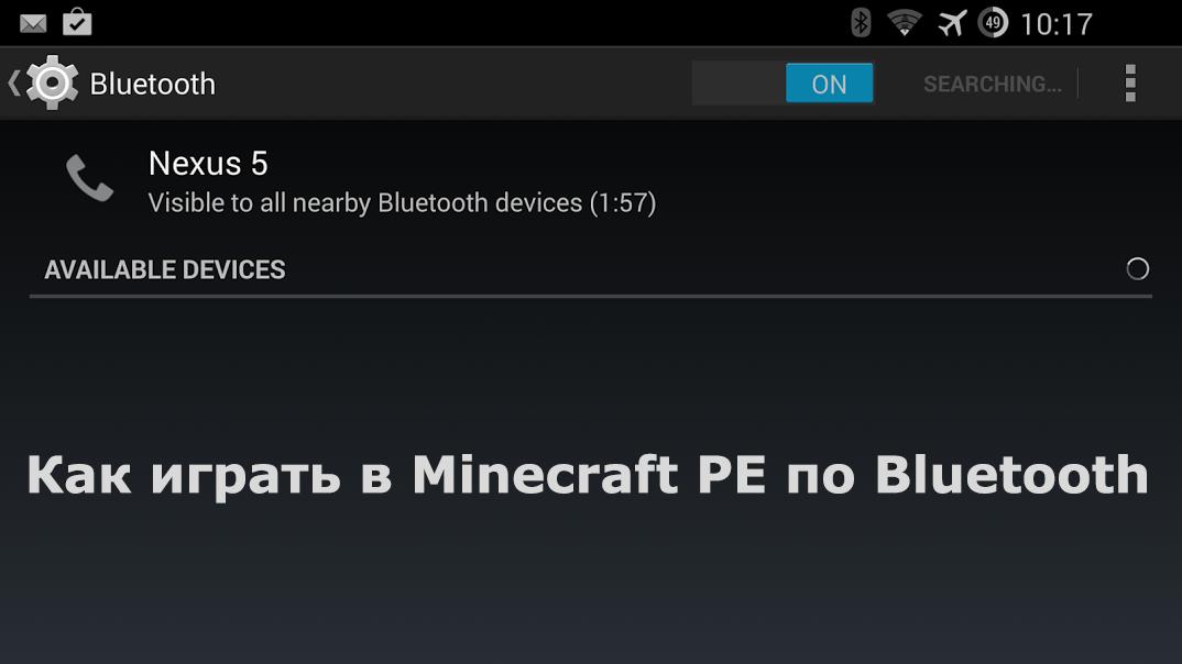Как играть в Minecraft PE по Bluetooth (для Андроид-версии)