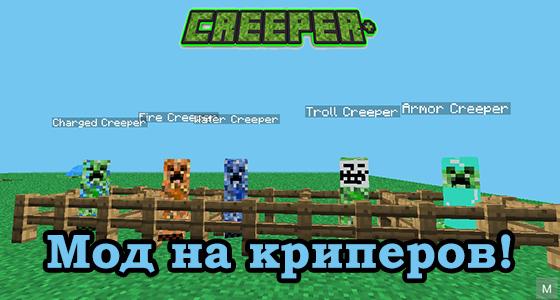 mod-na-kriperov-logo
