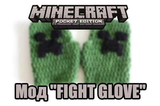 Мод «FIGHT GLOVE» — бойцовские перчатки!