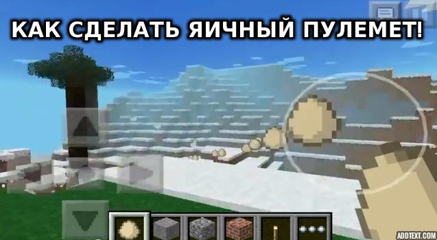 Как сделать в Minecraft PE яичный пулемет