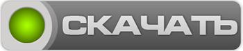 skachat-minecraft-besplatno