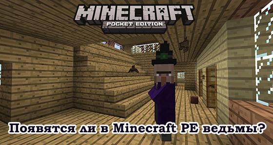 Появятся ли в Minecraft PE ведьмы?