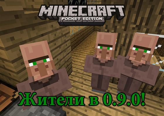 Скриншот, показывающий жителей деревни в Minecraft PE 0.9.0