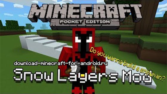 SnowLayer-mod-logo