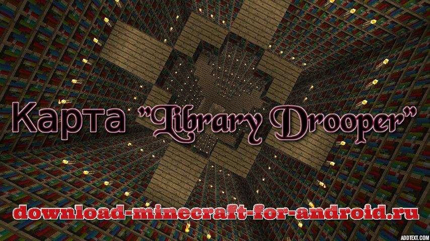 Карта «Library Drooper» — прыжки в библиотеке!