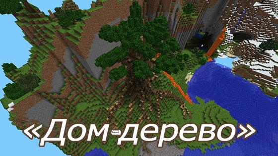 Карта «Дерево-дом» [0.8.1]
