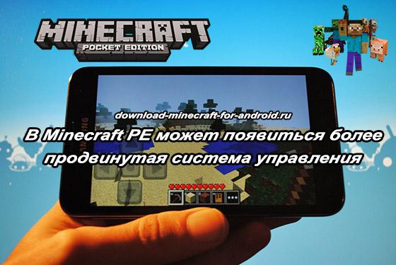 В Minecraft PE может появиться более продвинутая система управления