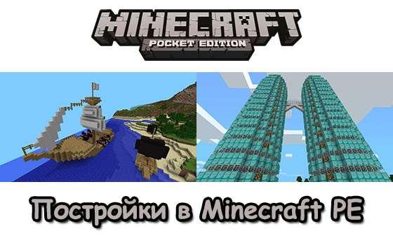 Красивые постройки в Minecraft Pocket Edition