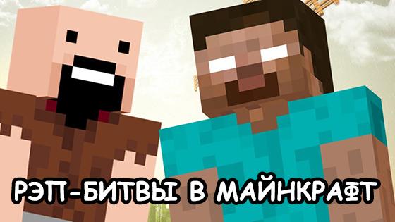 Рэп битва в игре Minecraft