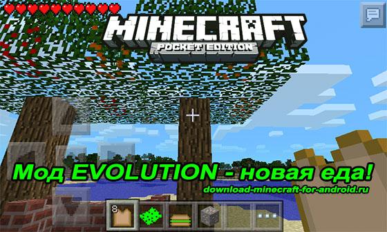 Evolution-mod-logo