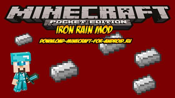 Мод «Iron Rain» — железный дождь!