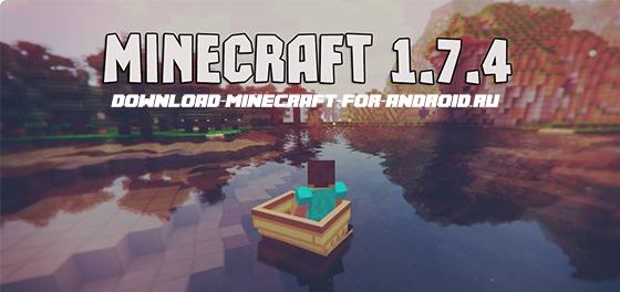 Скачать Майнкрафт 1.7.4 бесплатно + сервер