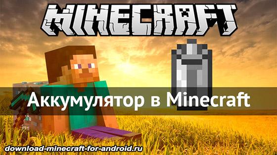 Как можно сделать аккумулятор в игре Minecraft