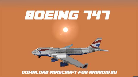 Карта «Boeing 747» — просто самолет!