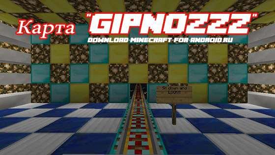 Карта «GipnoZZZ» — погружение в гипноз!