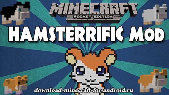 Мод HAMSTERRIFIC — добавь хомячка в мир Майнкрафта!