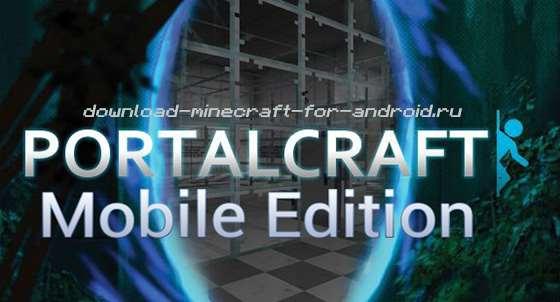 Карта «PORTALCRAFT» — порталы в Minecraft PE!