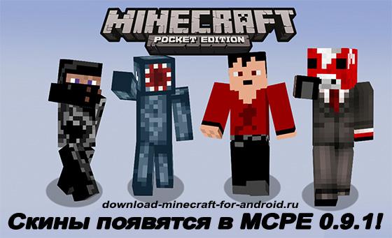 Скины появятся в Minecraft Pocket Edition 0.9.1!