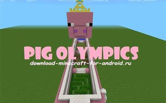 Мини-игры «Олимпиада свиней» для MCPE