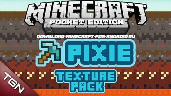 Текстурпак PIXIE (X16) (0.13.0)