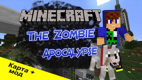 Майнкрафт: зомби апокалипсис — видео, карта и мод!