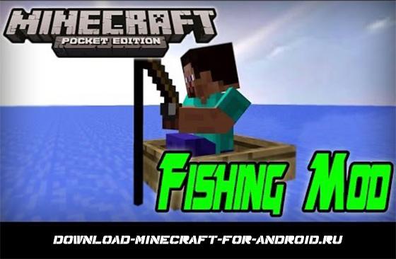 Скрипт Fishing — ловим рыбу!