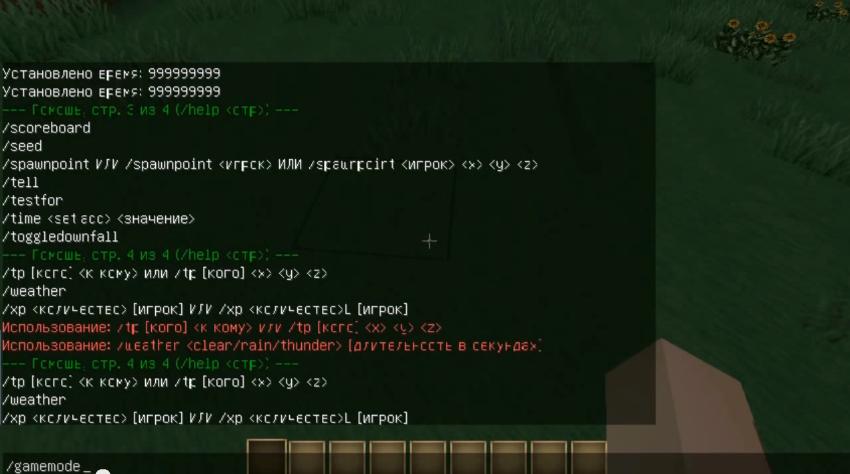 kody-na-minecraft-179-1