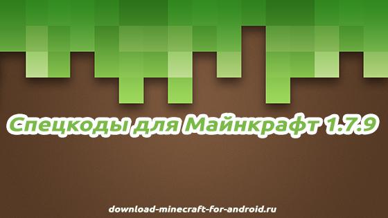 Спецкоды для Майнкрафт 1.7.9