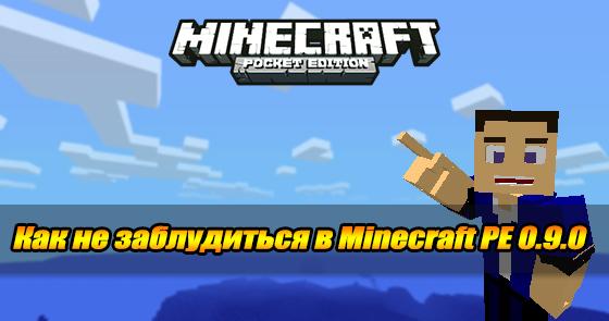 minecraft-pe-znaki-logo