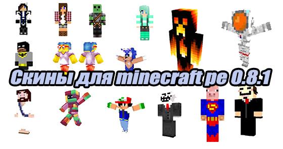 minecraft-skins-logo