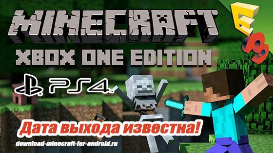 Minecraft для PS4 и Xbox One выйдет в августе