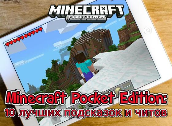 Minecraft Pocket Edition: 10 лучших подсказок и читов!