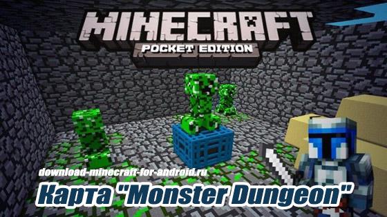 Карта «Monster Dungeon» — монстры подземелий!