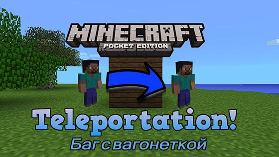 sekretnyi-prohod-v-minecraft-logo